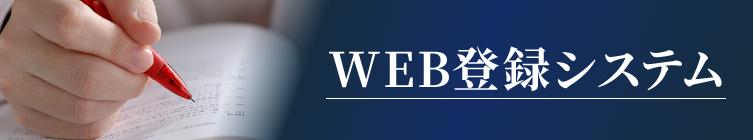 WEB登録システム